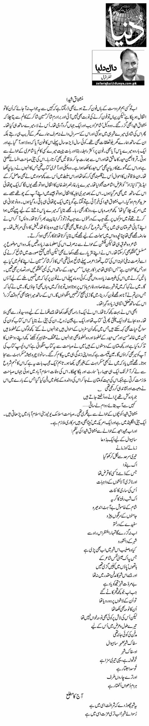 Mushtaq Sheeda | Zafar Iqbal | Daily Urdu Columns