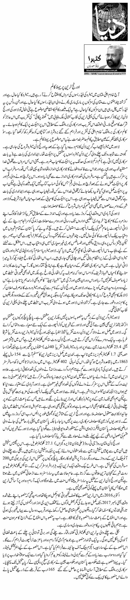 Orange Train Per Pehla Column | Khalid Masood Khan | Daily Urdu Columns