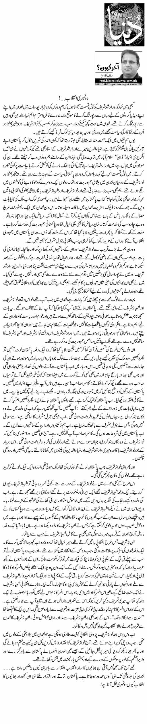 Do Numberi Inqilab! | Rauf Klasra | Daily Urdu Columns