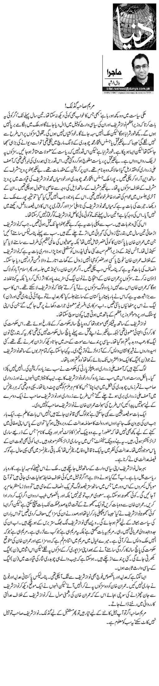 Maryam Sahiba Good Luck! | Bilal Ur Rasheed | Daily Urdu Columns