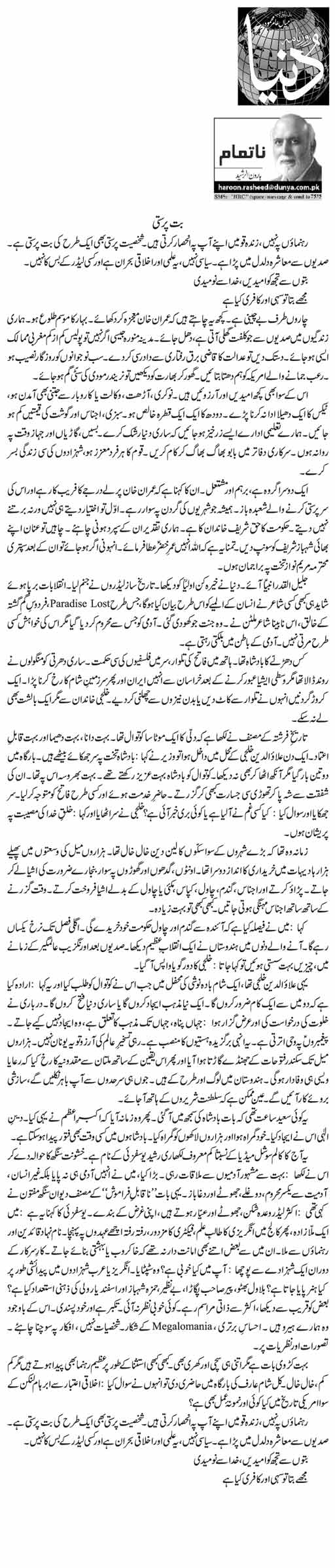 But Parasti | Haroon Ur Rasheed | Daily Urdu Columns