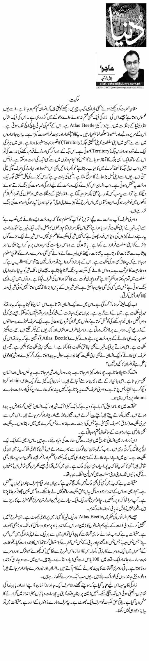 Malkiat | Bilal Ur Rasheed | Daily Urdu Columns