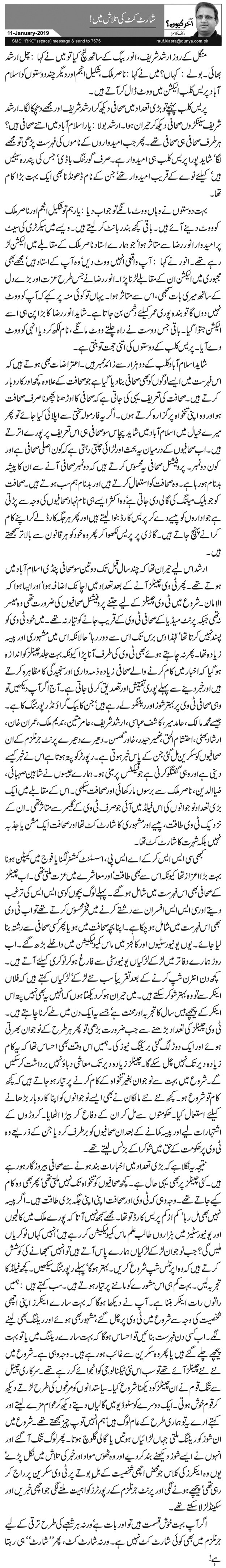 Shortcut Ki Talash Main | Rauf Klasra | Daily Urdu Columns