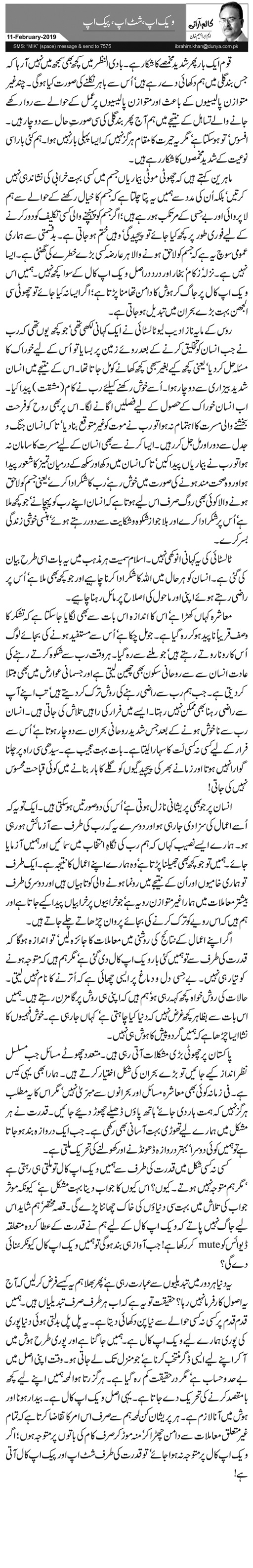 Wake Up, Shut Up, Pack Up | M Ibrahim Khan | Daily Urdu Columns