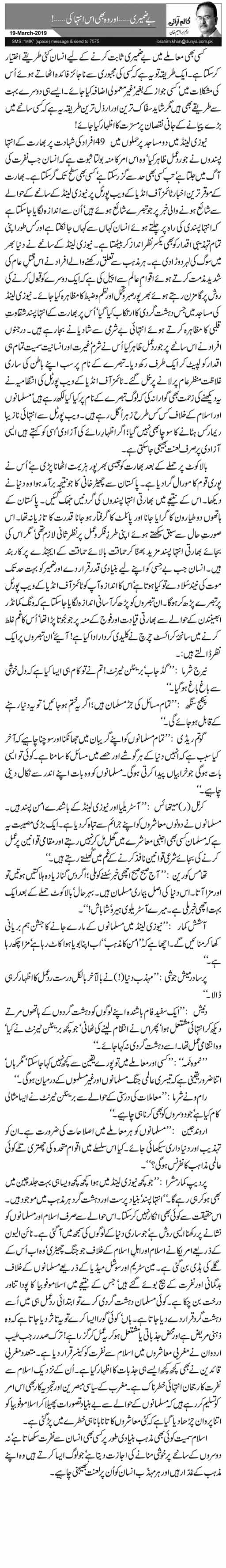 Be Zameeri, Aur Wo Bhi Is Inteha Ki! | M Ibrahim Khan | Daily Urdu Columns