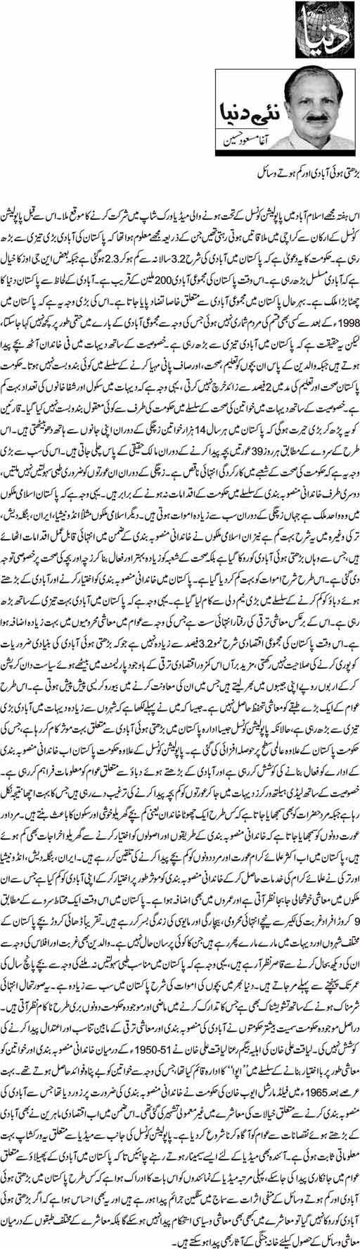 essay on traffic problems in pakistan