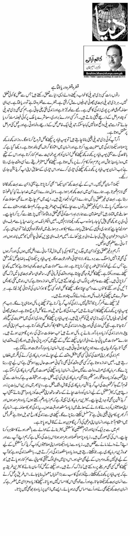 Qatra Qatra Darya Banta Hai | M Ibrahim Khan | Daily Urdu