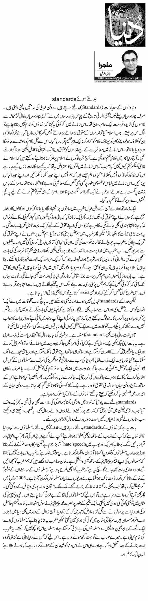 Badalte Hue Standards | Bilal Ur Rasheed | Daily Urdu Columns