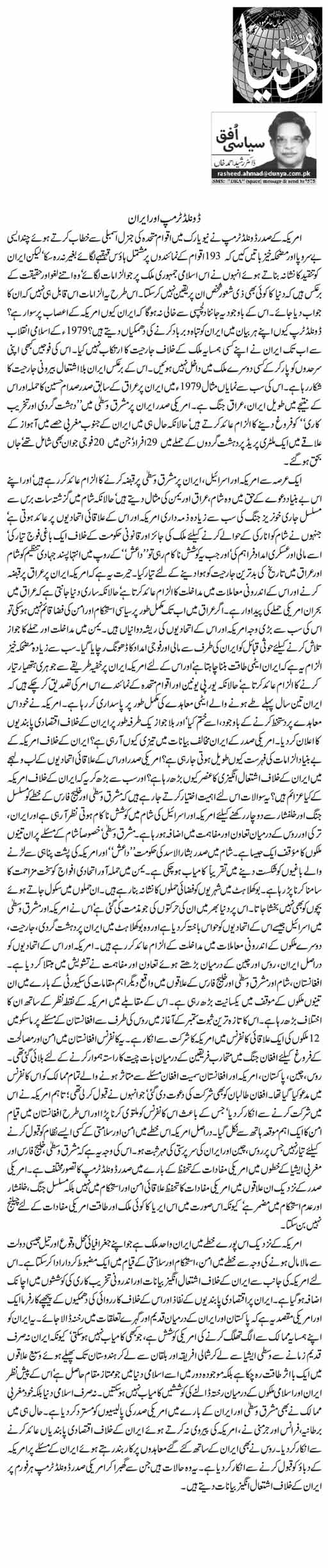 Donald Trump Aur Iran  Dr Rasheed Ahmad Khan  Daily
