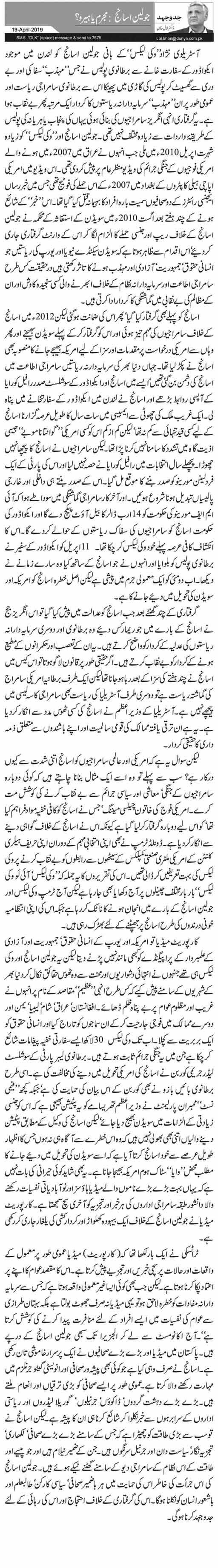 Julian Assange: Mujrim Ya Hero? | Dr. Lal Khan | Daily Urdu Columns