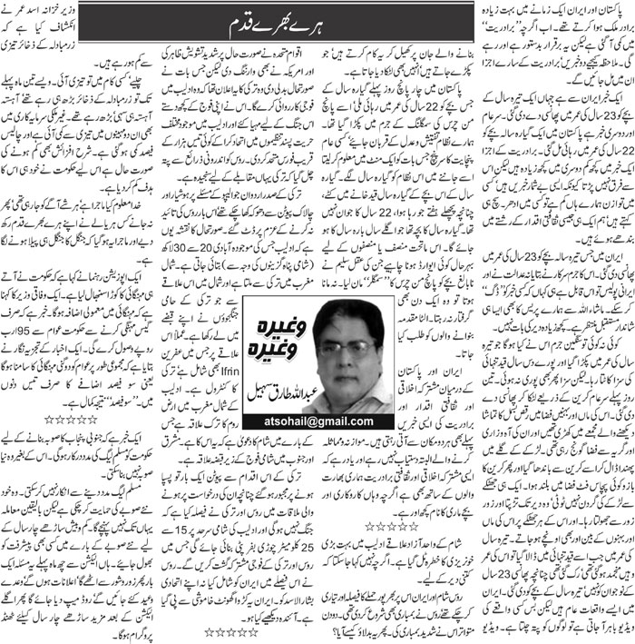 Hare Bhare Qadam | Abdullah Tariq Sohail | Daily Urdu Columns