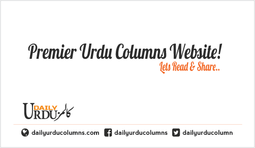 Columns Published On 8/11/2019 | Daily Urdu Columns